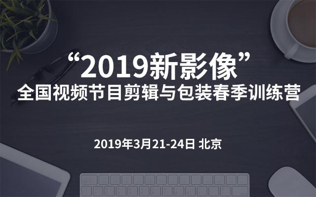 """""""2019新影像""""全国视频节目剪辑与包装春季训练营(苏州)"""