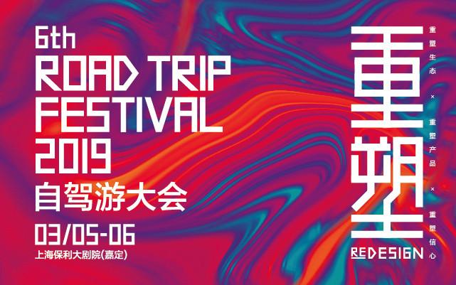 2019自驾游大会(上海)