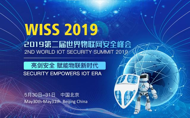 2019第二届世界物联网安全峰会WISS (北京)