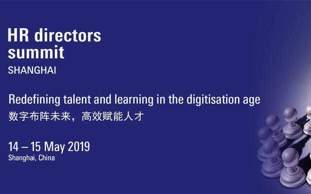 第四届HRD上海高峰会议2019