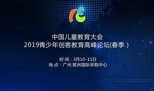 2019青少年创客教育高峰论坛(春季-广州)