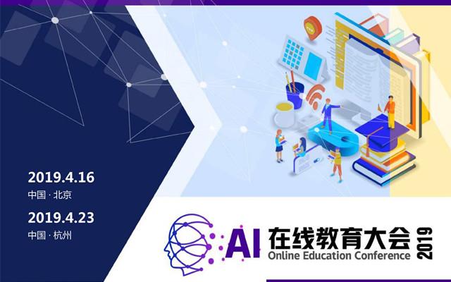 AI在线教育大会2019.04.16北京