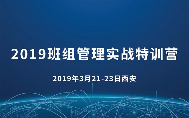 2019班组管理实战特训营(西安)
