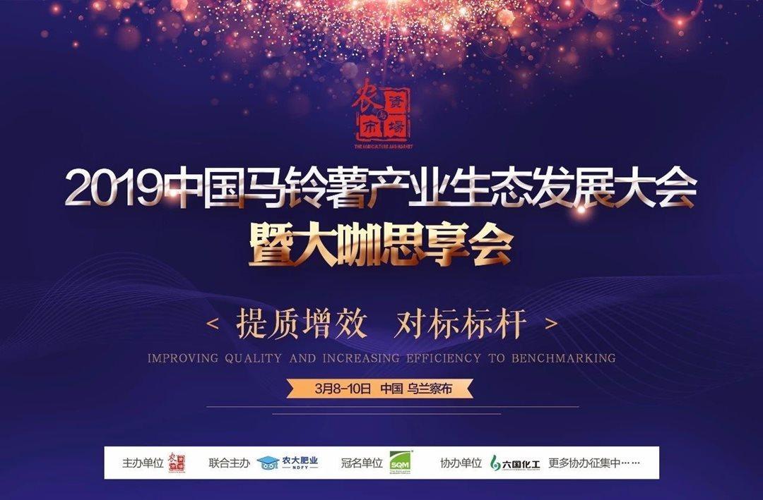 2019中国马铃薯产业生态发展大会暨大咖思享会(乌兰察布)