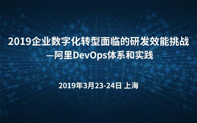 2019企业数字化转型面临的研发效能挑战 —阿里DevOps体系和实践
