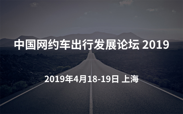 中国网约车出行发展论坛2019(上海)