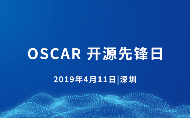 OSCAR 开源先锋日 2019·深圳
