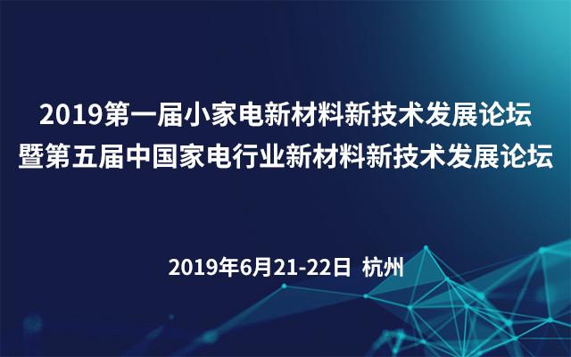 2019·第一届小家电新材料新技术发展论坛暨第五届中国家电行业新材料新技术发展论坛