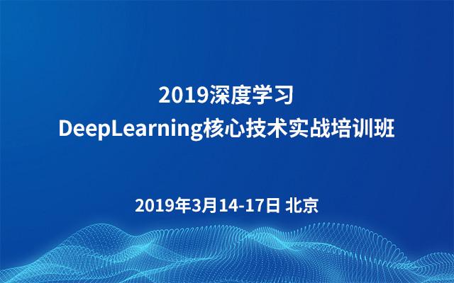 2019深度学习DeepLearning核心技术实战培训班(3月北京班)
