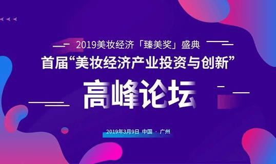2019美妆经济产业投资与创新高峰论坛 暨 2019美妆经济「臻美奖」盛典(广州)