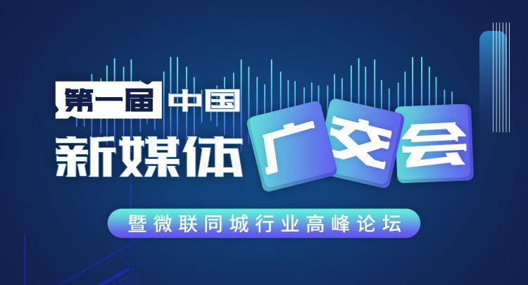 第一届中国新媒体广交会暨微联同城行业高峰论坛2019(广州)