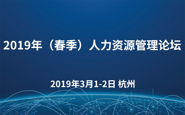 2019年(春季)人力资源管理论坛(杭州)