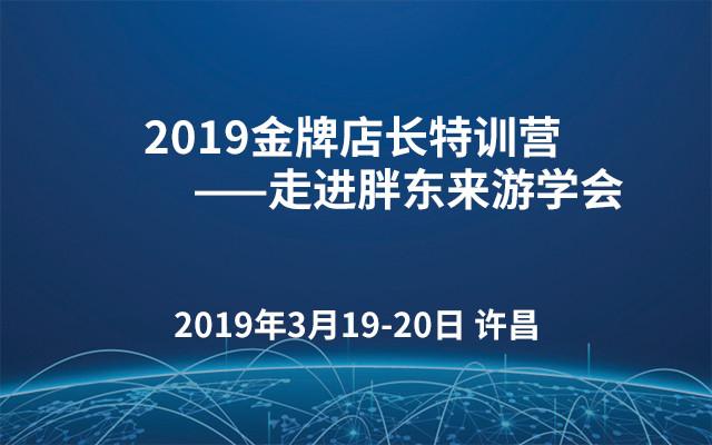2019金牌店长特训营——走进胖东来游学会