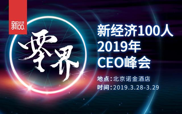 零界·新经济100人2019年CEO峰会(北京)