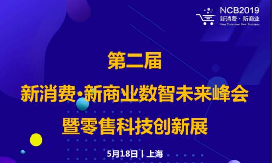 2019第二届新消费·新商业数智未来峰会(上海)