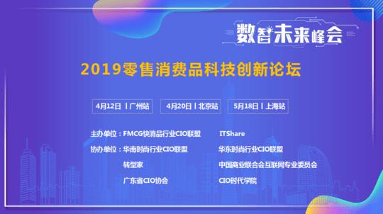 2019零售消费品科技创新未来(4月广州)