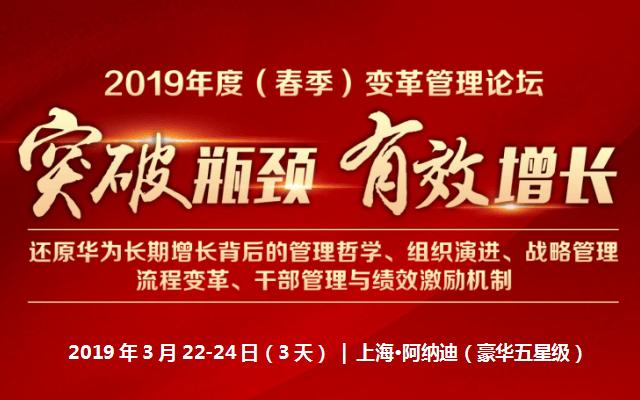 2019年度(春季)变革管理论坛(上海)