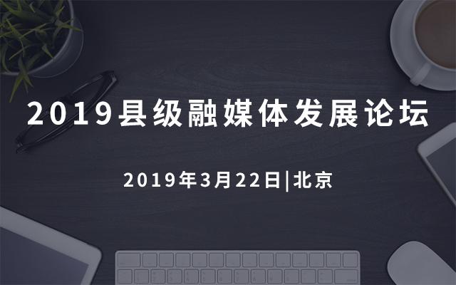 2019县级融媒体中心标准规范解读与研讨会(北京)