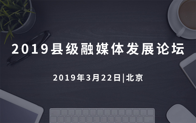 2019县级融媒体发展论坛(北京)