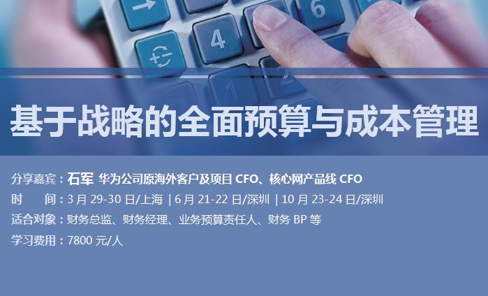 2019基于战略的全面预算与成本管理培训班(10月深圳班)