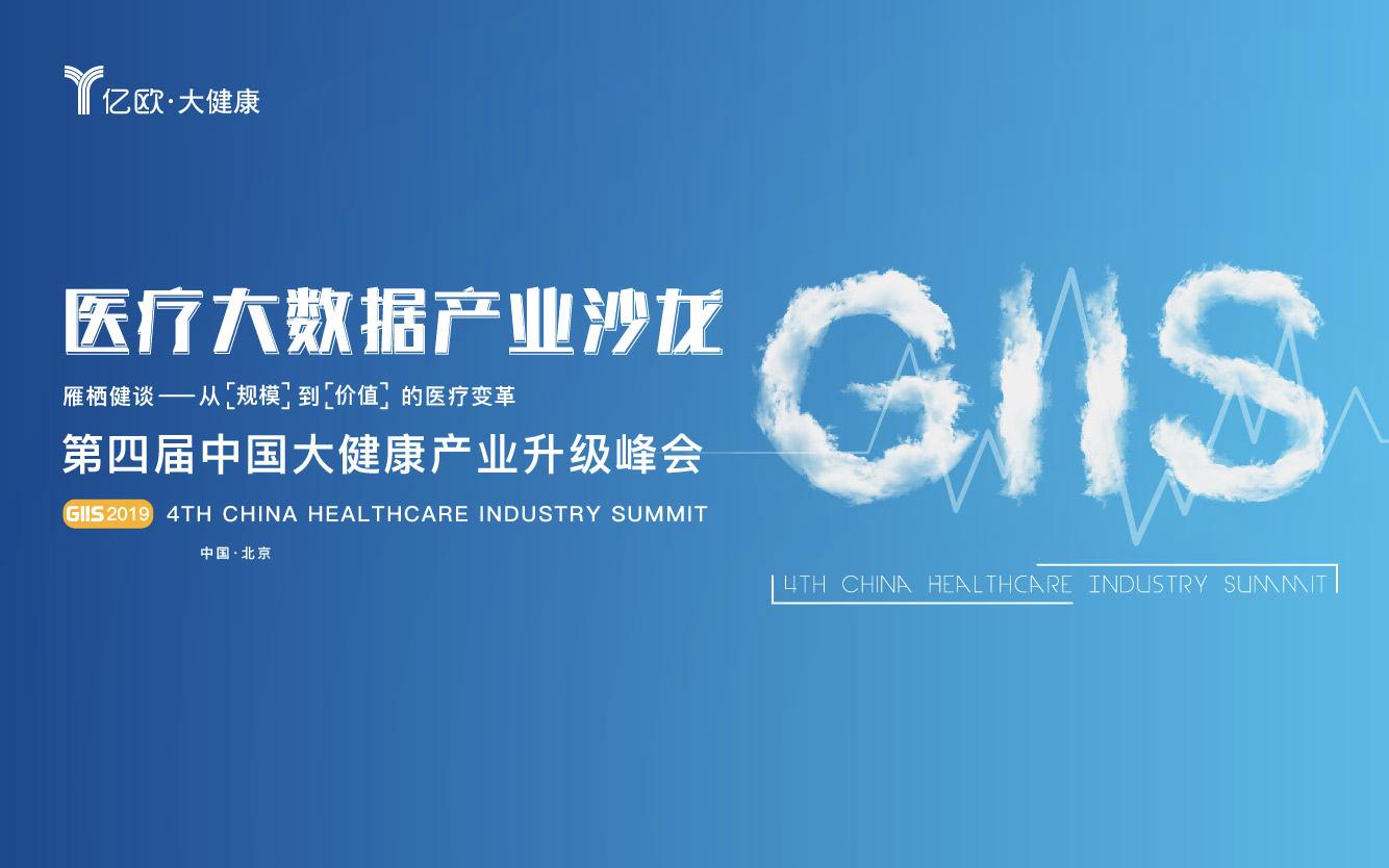 GIIS 2019医疗大数据产业沙龙(3.29北京)