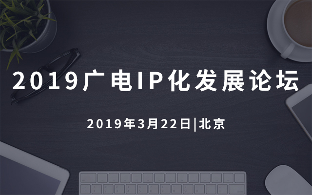 2019台网融合与运营发展论坛(北京)