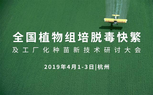 2019全国植物组培脱毒快繁及工厂化种苗新技术研讨大会(杭州)