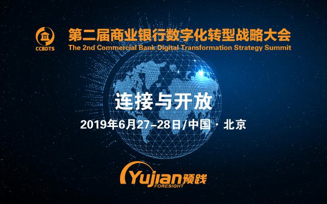 2019第二届商业银行数字化转型战略大会(北京)