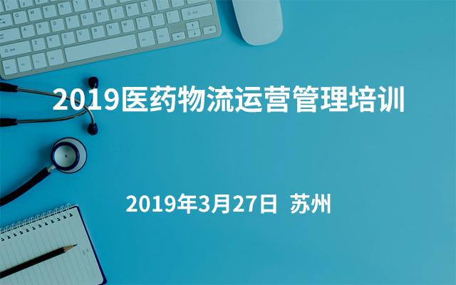 2019医药物流运营管理培训(苏州)