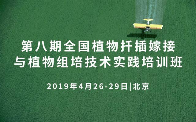 2019第八期全国植物扦插嫁接与植物组培技术实践培训班(4月北京)