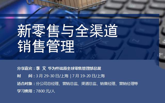 2019新零售与全渠道销售管理培训班(7月上海班)