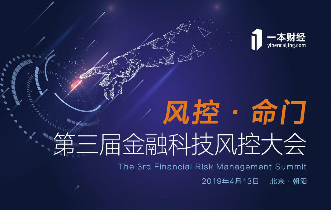 风控·命门 第三届金融科技风控大会2019(北京)