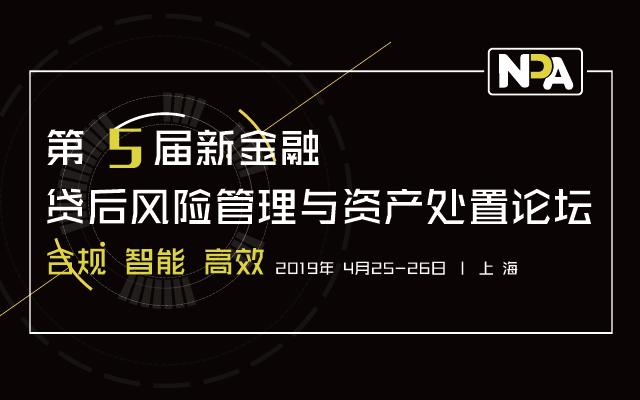 2019年贷后风险管理与资产处置论坛(上海)