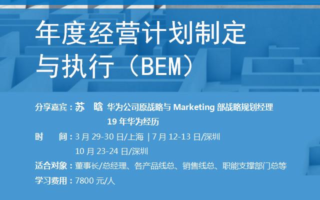 2019年度经营计划制定与执行(BEM)(7月深圳班)