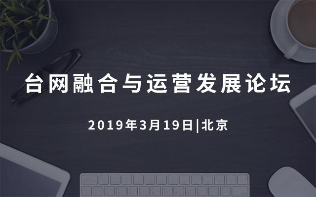 2019台网协作发展论坛(北京)