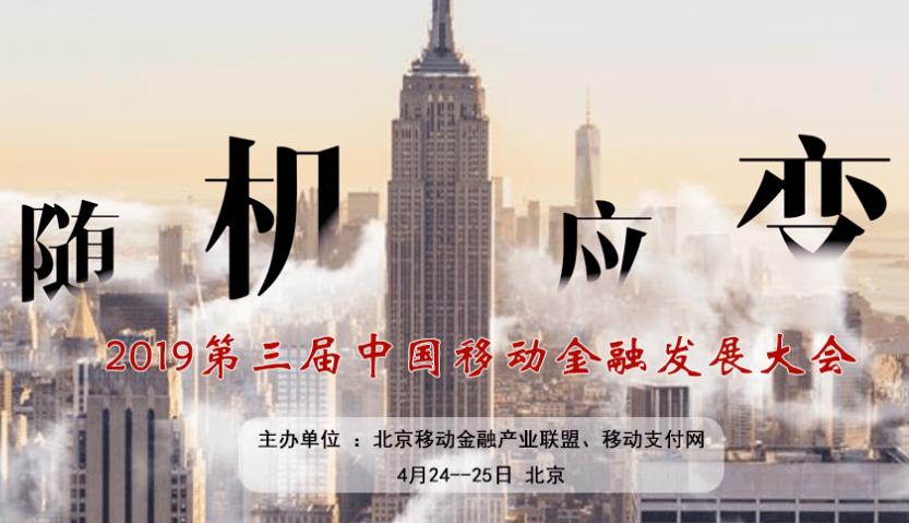 2019第三届中国移动金融发展大会(北京)