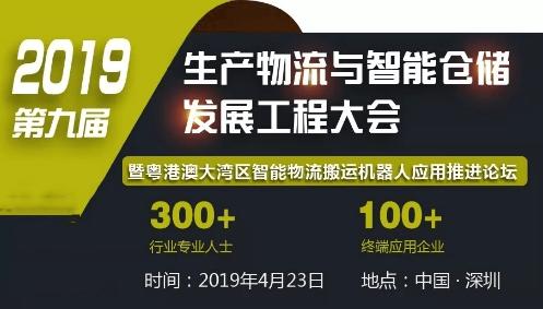 2019第九届生产物流与仓储智能化发展工程大会(深圳)