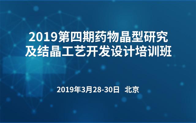 2019第四期药物晶型研究及结晶工艺开发设计培训班(3月北京班)