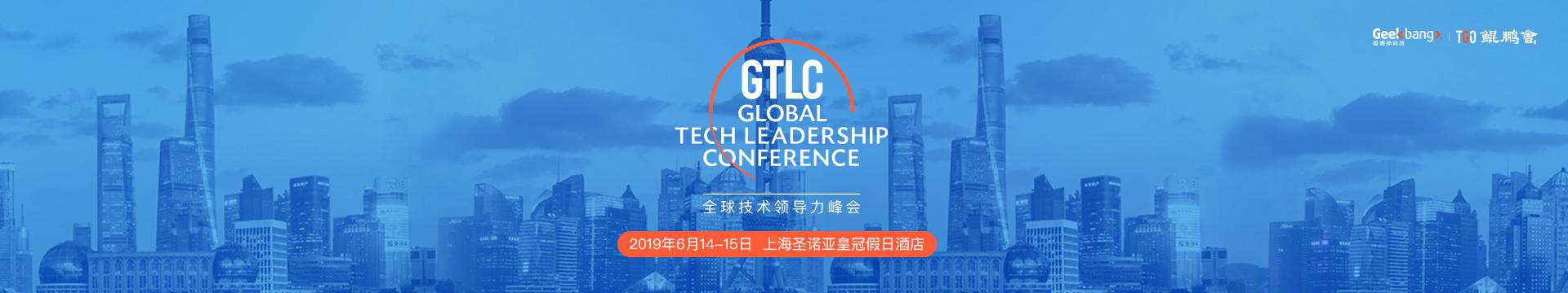 GTLC 2019全球技术领导力峰会 | 上海