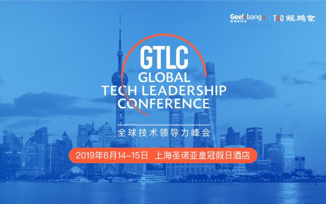 GTLC 2019全球技术领导力峰会   上海