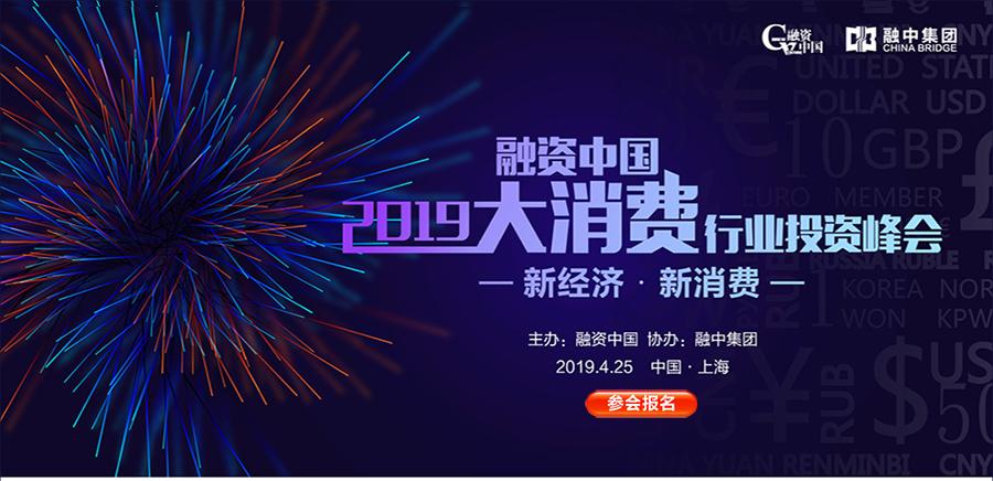 融资中国2019大消费行业投资峰会-上海站