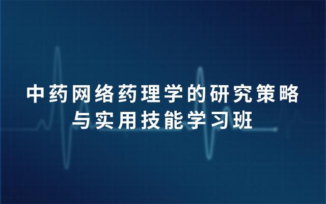 第7期中药网络药理学的研究策略与实用技能学习班2019(3月上海)