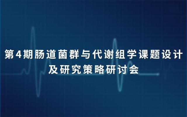 第4期肠道菌群与代谢组学课题设计及研究策略研讨会2019(3月北京)