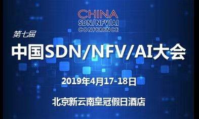 2019中國SDN/NFV/AI大會(北京)