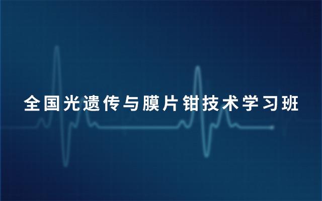 全国光遗传与膜片钳技术学习班2019(4月上海)