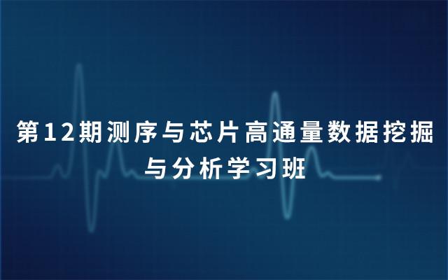 第12期测序与芯片高通量数据挖掘与分析学习班2019(3月北京)