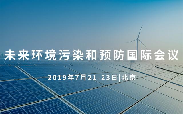 2019年未来环境污染和预防国际会议(北京)