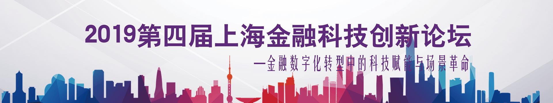 2019(第四届)上海金融科技创新论坛 ——金融数字化转型中的科技赋能与场景革命