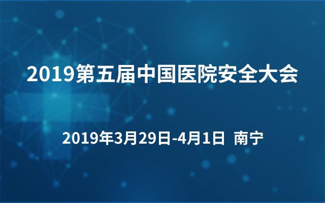 2019第五届我国医院安全大会(南宁)