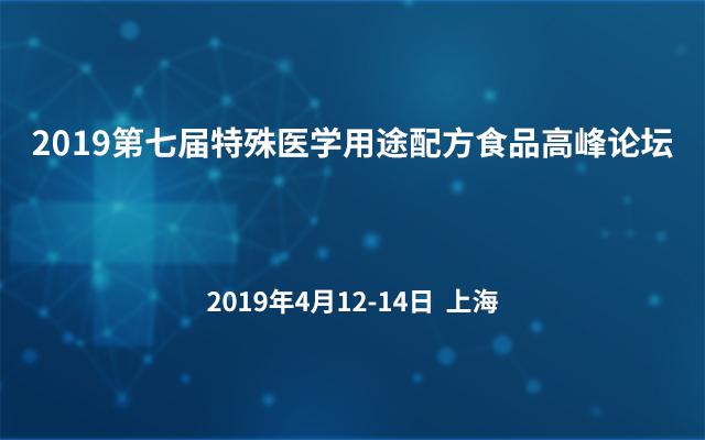 2019第七届特殊医学用途配方食品高峰论坛(上海)